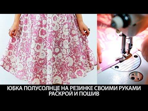 Как сшить юбку полусолнце на резинке, выкройка за 5 минут своими руками.