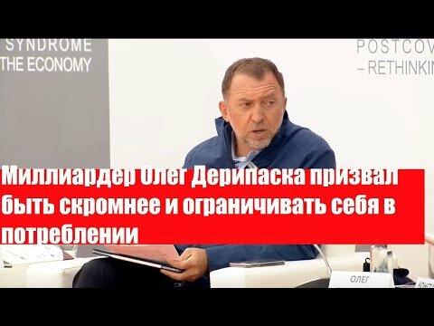"""Призывы – призывы. Дерипаски – к скромности, Путина – """"за все хорошее"""""""