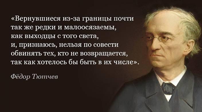 Федор Иванович Тютчев о любви к России