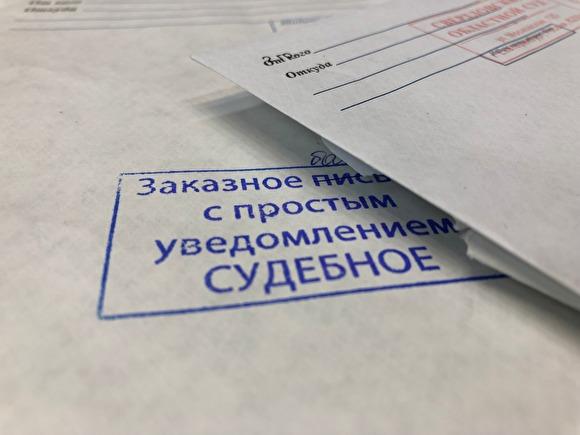 Судебные повестки россиянам предложено направлять через «Госуслуги»