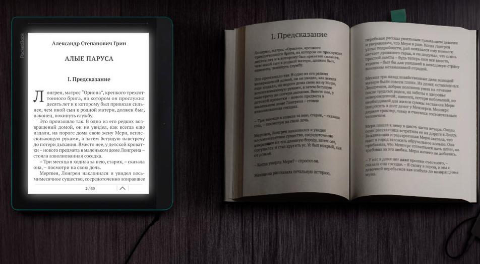 Электронная книга против бум…