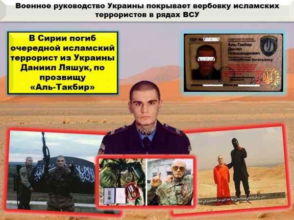 В Сирии ликвидирован белорусский нацист, проявивший особую жестокость в Донбассе игил