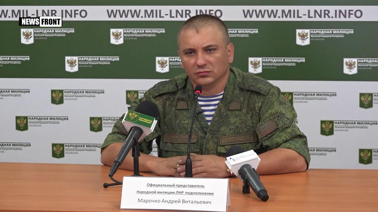 ВСУ выпустили по территории ЛНР свыше 30 снарядов – Марочко