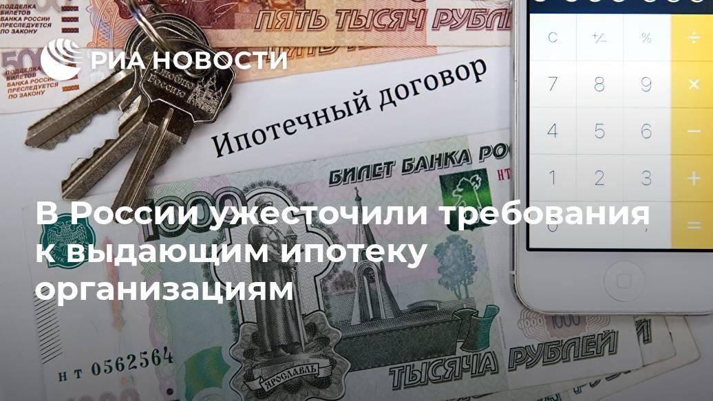 В России ужесточили требования к выдающим ипотеку организациям Лента новостей