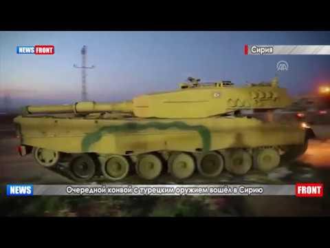 Очередной конвой с турецким оружием вошёл в Сирию