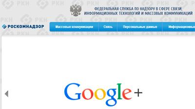 Google повиновался Роскомнадзору