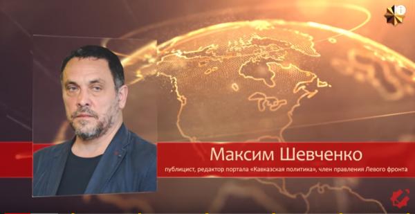 Максим Шевченко. Повышение п…