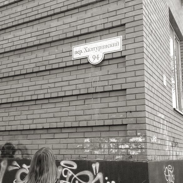 переулок в Ростове-на-Дону город, названия, названия улиц, село, улицы, юмор