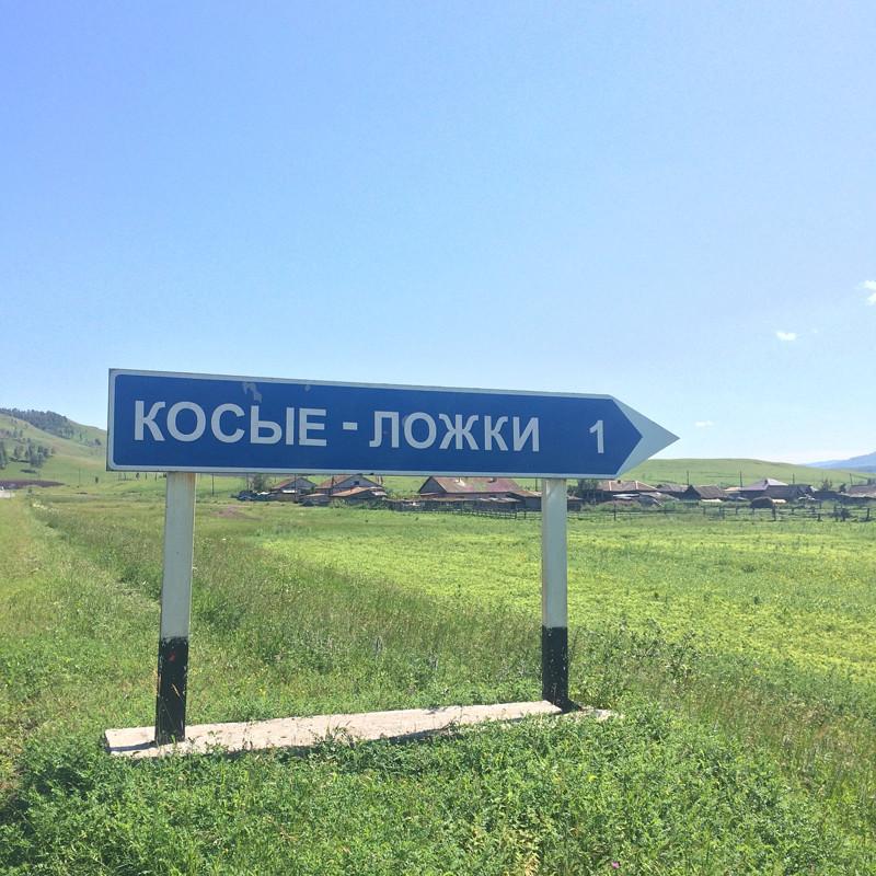 Для, картинки деревень смешные название