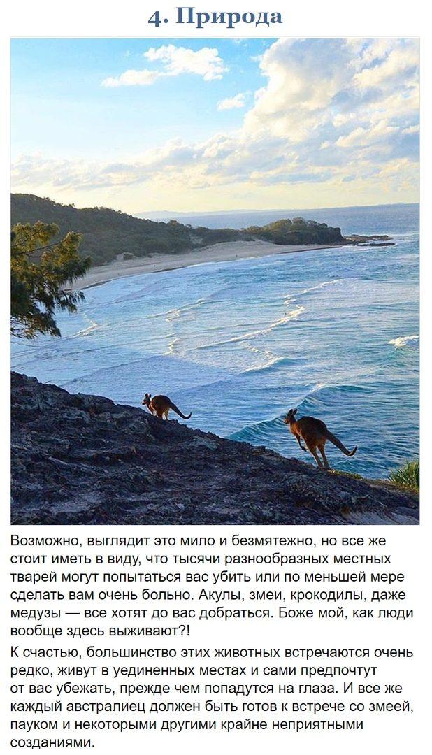 10 фото, доказывающих, что Австралия — это совершенно иной мир