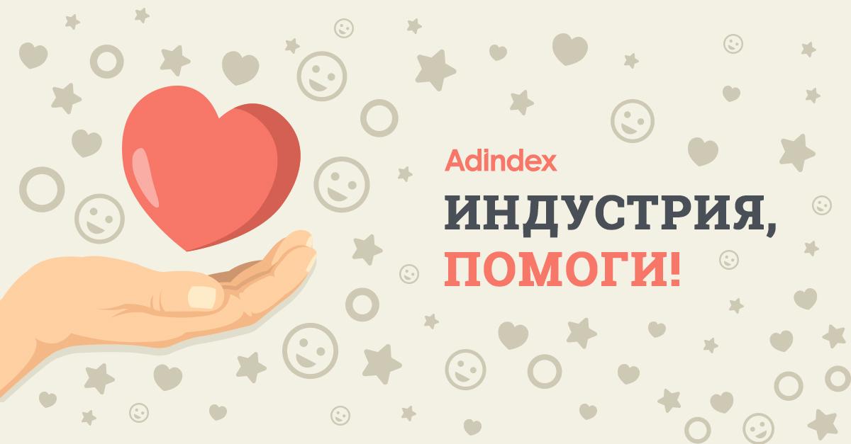 AdIndex обращается за помощью для Надежды Гончаровой