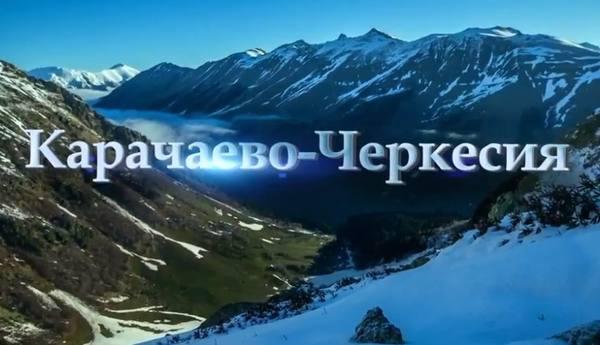 Фильм «Карачаево-Черкесия. 25» покорил жюри международного кинофестиваля Travel FilmFest 2018