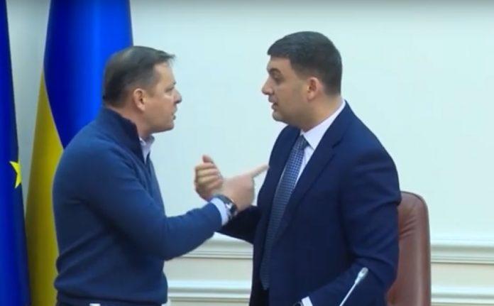 Ляшко сорвал заседание Кабмина Украины и наорал на премьера Гройсмана