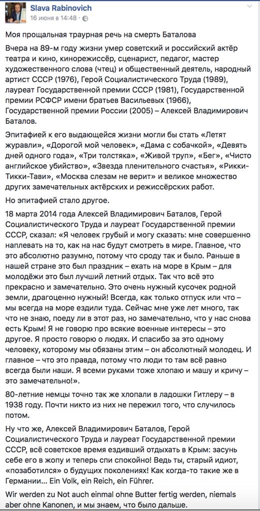 Шокирующее и омерзительное высказывание на смерть Алексея Баталова