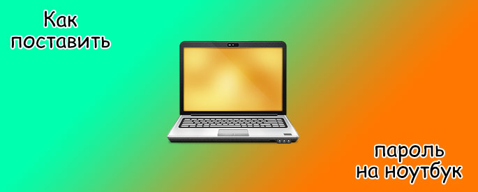 Как поставить пароль на ноутбук