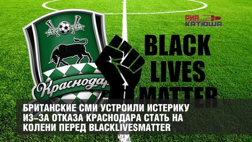 Британские СМИ устроили истерику из-за отказа Краснодара стать на колени перед BlackLivesMatter геополитика,россия