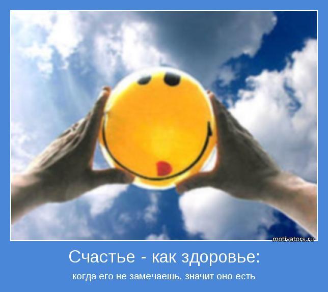 Подборка радостных и веселых мотиваторов для позитива классные мотиваторы