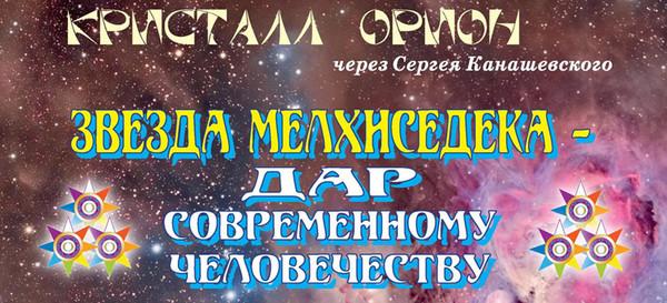 ЗВЕЗДА МЕЛХИСЕДЕКА - ДАР СОВРЕМЕННОМУ ЧЕЛОВЕЧЕСТВУ
