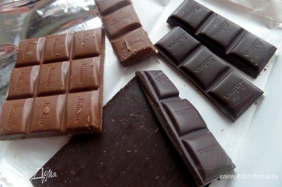 Шоколад можно брать одного вида, исходя из ваших предпочтений. У меня в молочном был фундук — это очень кстати.