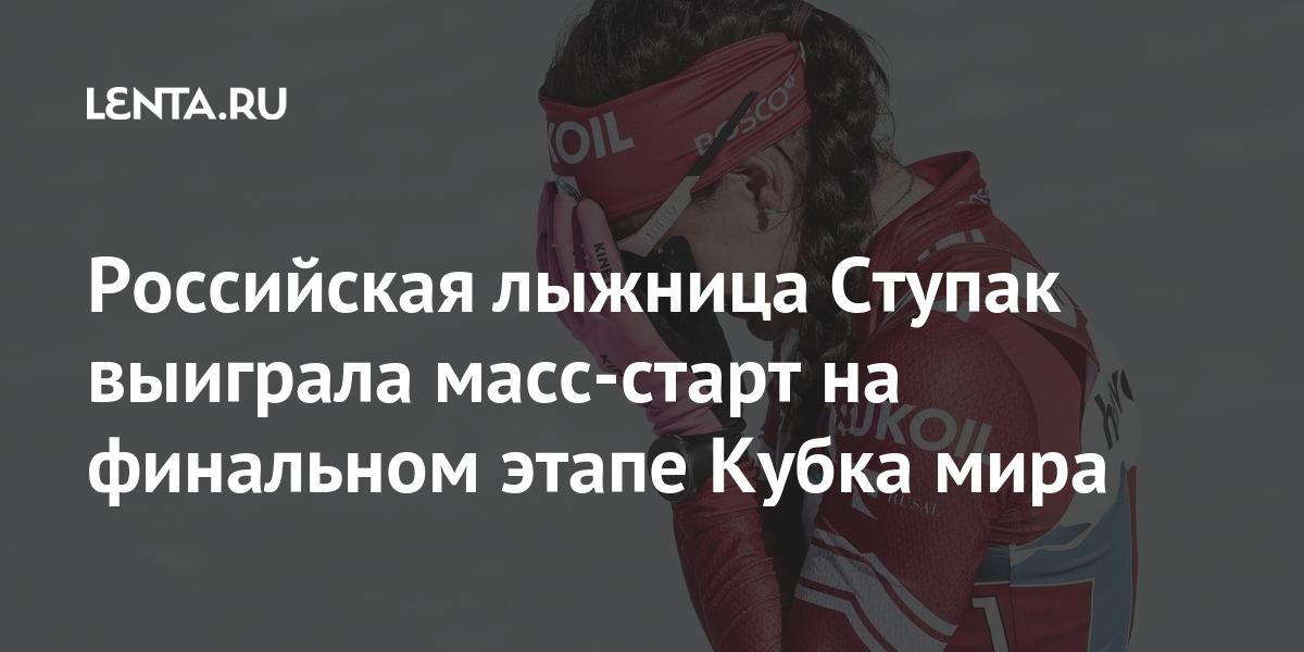 Российская лыжница Ступак выиграла масс-старт на финальном этапе Кубка мира Спорт