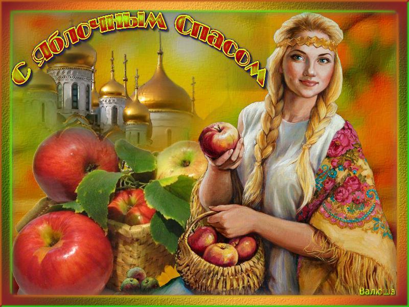 бесплатных 19 августа яблочный спас открытки поздравления раньше использовал обычный