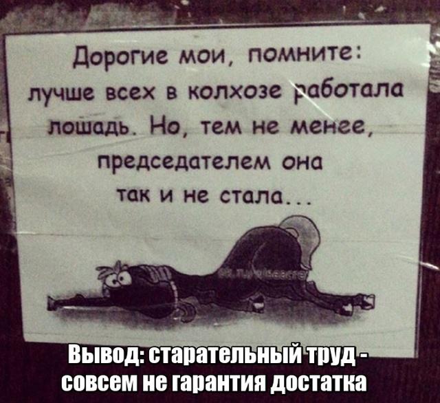 """Заметки """"народных философов""""…"""