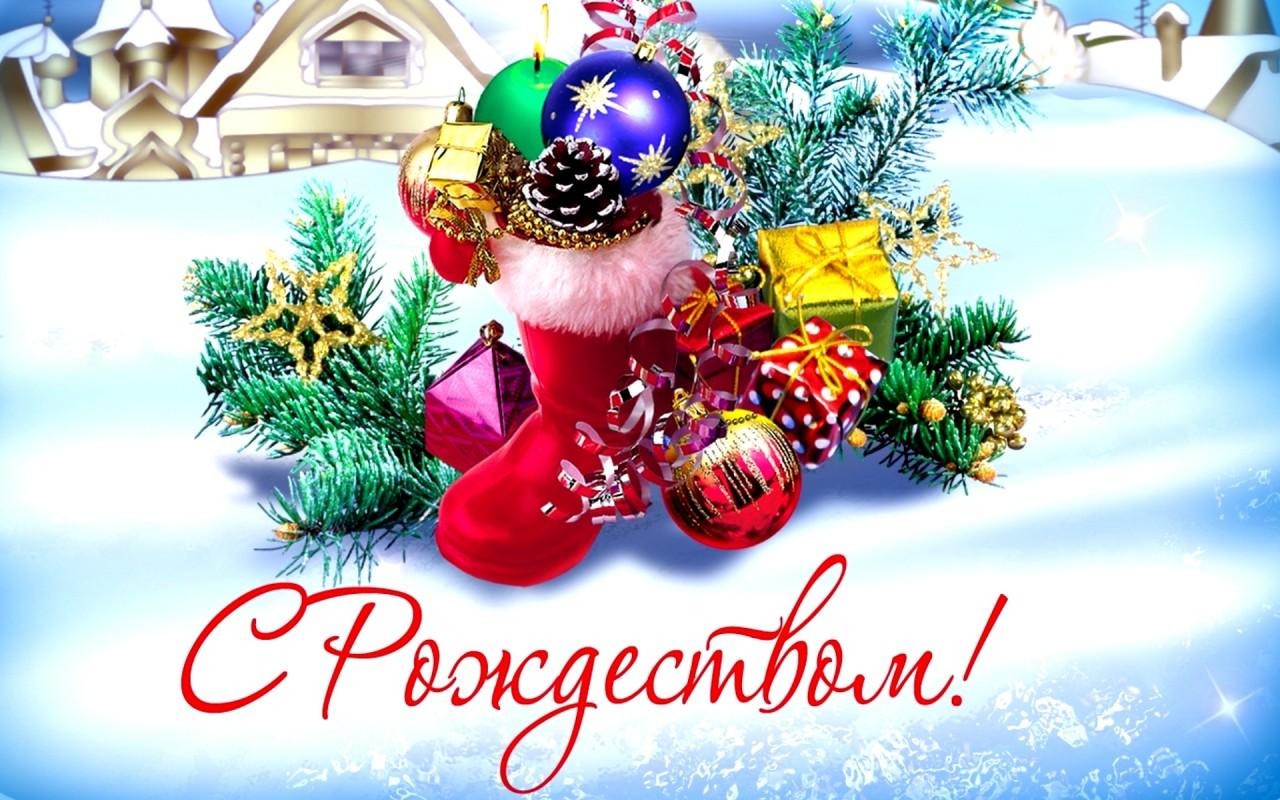 Красивая открытка с рождеством христовым 2019 года