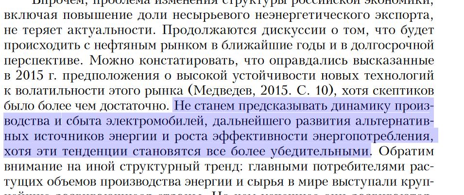 Вышла статья Медведева - Россия 2024 (читаем с карандашом)