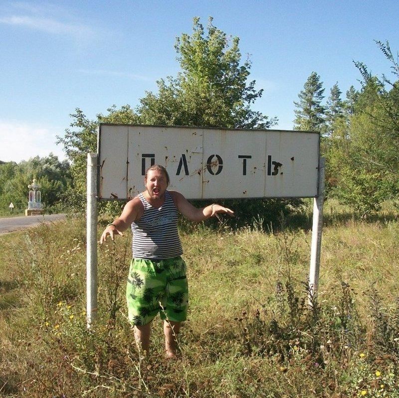 село в Приднестровской Молдавской Республике город, названия, названия улиц, село, улицы, юмор