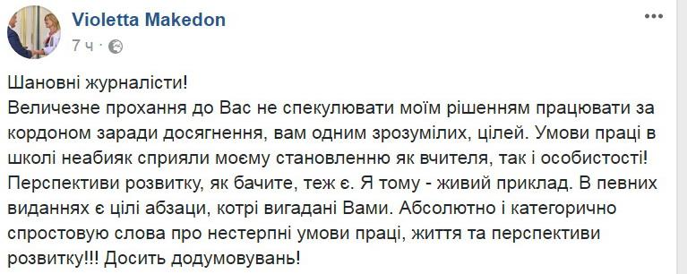 Покинувшая Украину учительница оправдывается и называет мытье горшков в Лондоне «перспективой развития»