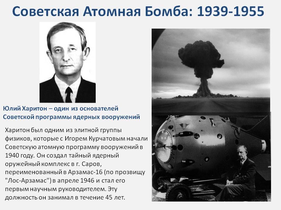 «Русская атомная тройка»…Я бы назвал её Советской Атомной Четвёркой…
