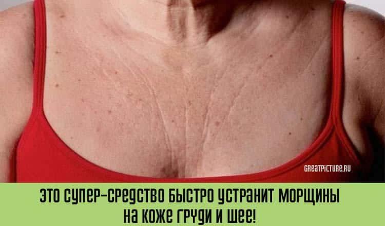 Это супер-средство быстро устранит морщины на коже грYди и шеи!