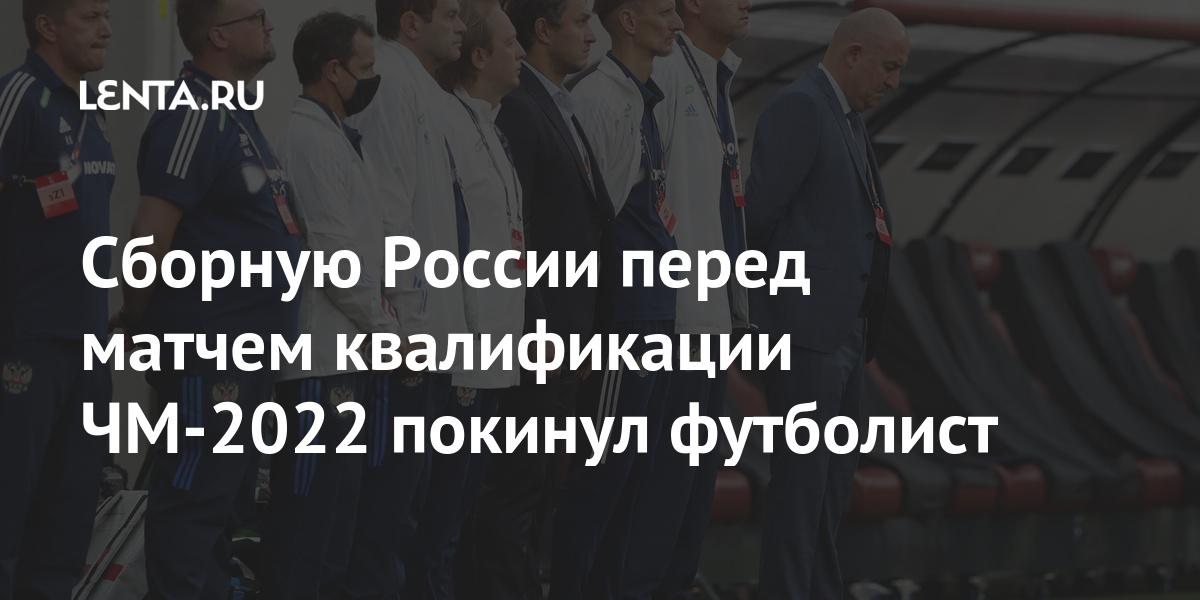 Сборную России перед матчем квалификации ЧМ-2022 покинул футболист Спорт