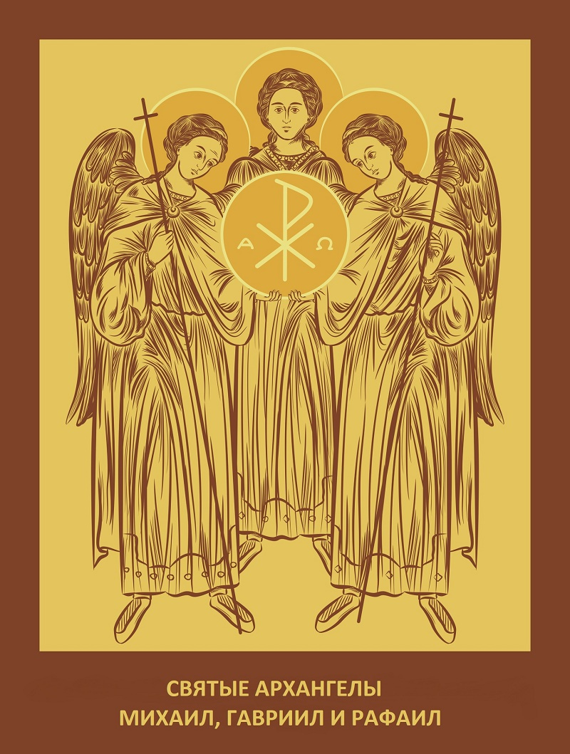 ангелы архангелы серафимы