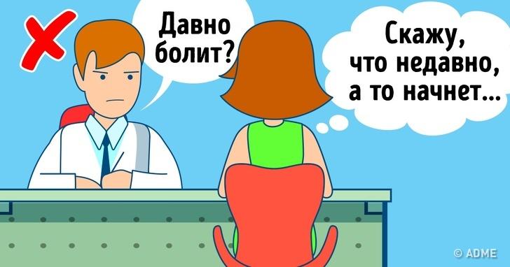 10 вопросов врача, на которы…