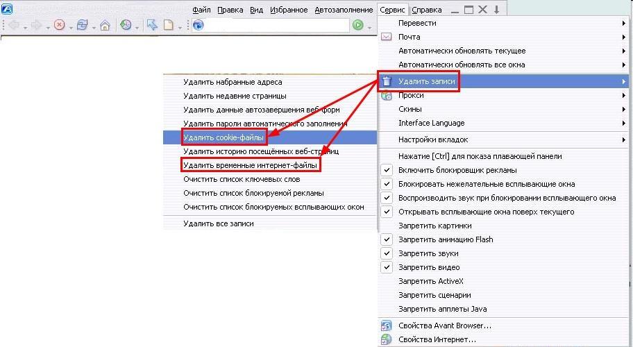Как почистить кэш и куки браузера?