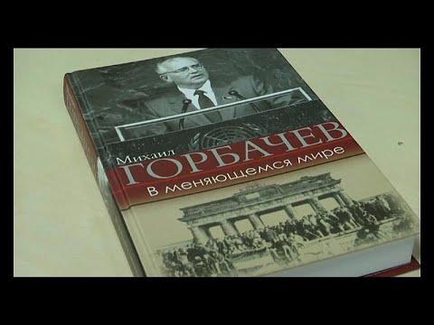 Последний советский лидер Михаил Горбачёв представил новую книгу