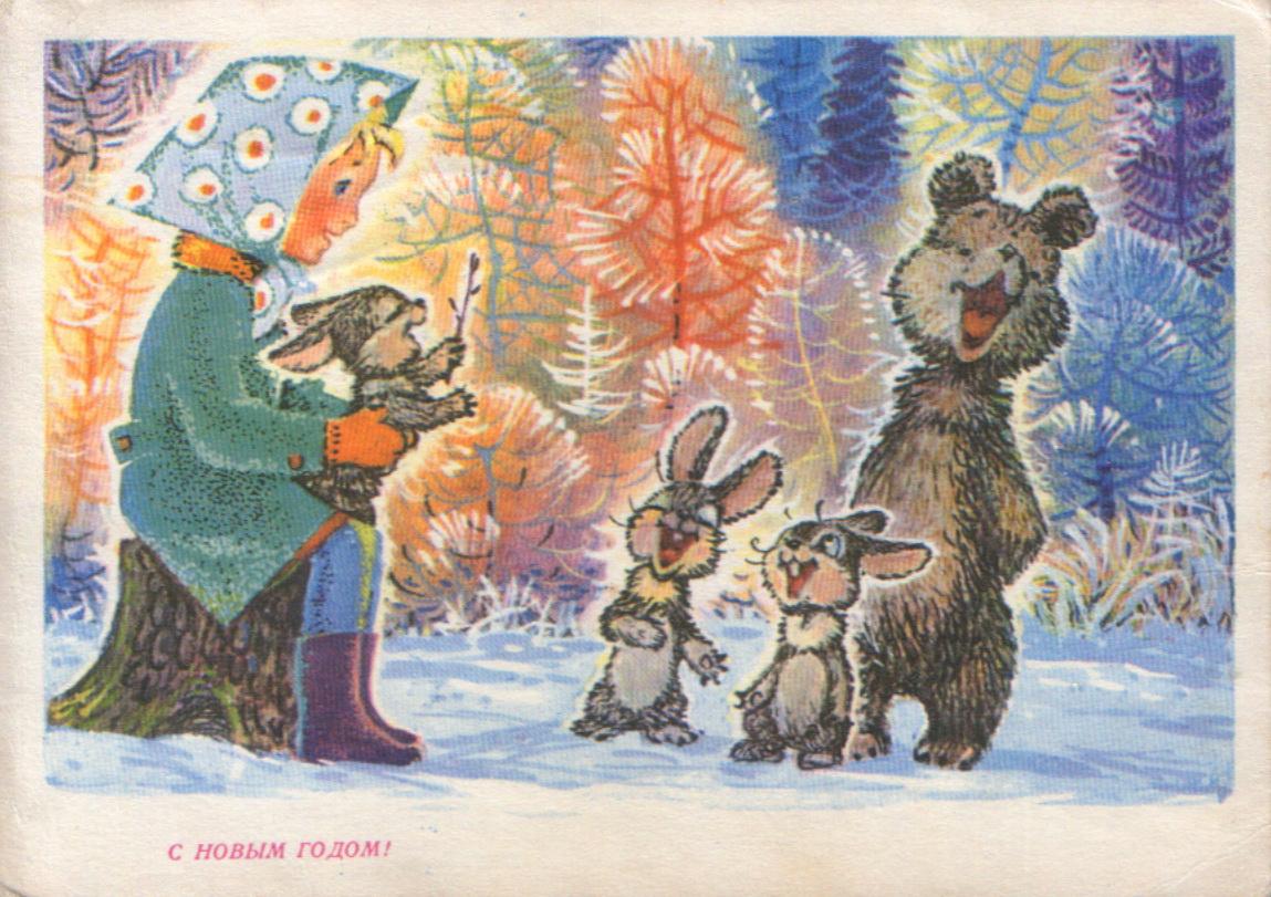 открытки новогодние худ зарубин пироп это