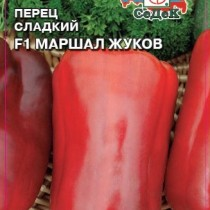 Перцы Маршал Жуков F1 из серии «Полководцы» от агрофирмы СеДеК