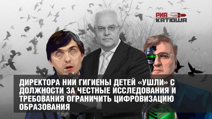 Директора НИИ гигиены детей «ушли» с должности за честные исследования и требования ограничить цифровизацию образования россия