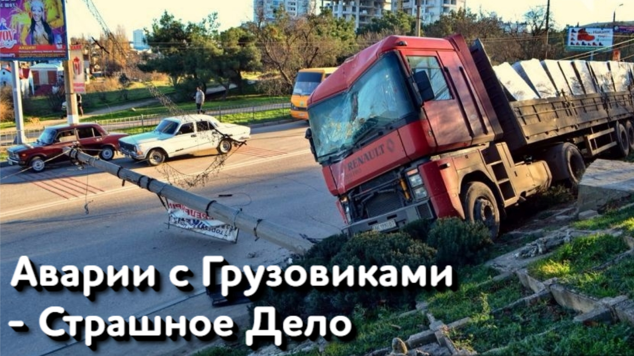 Аварии с Грузовиками - Страшное дело!