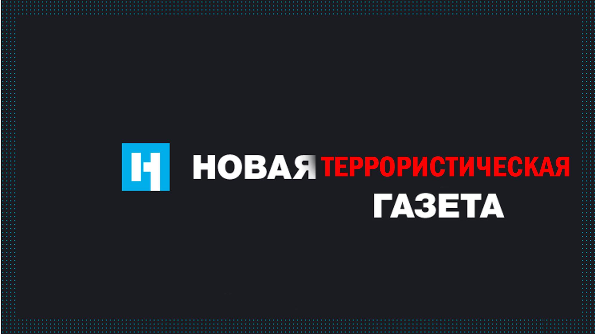 «Новая газета» обменивается информацией с террористическими ресурсами