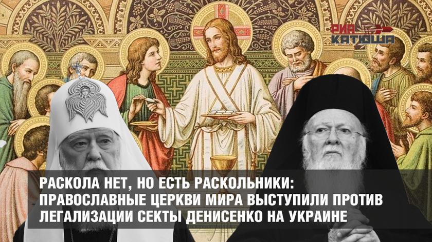 Раскола нет, но есть раскольники: православные церкви мира выступили против легализации секты Денисенко на Украине