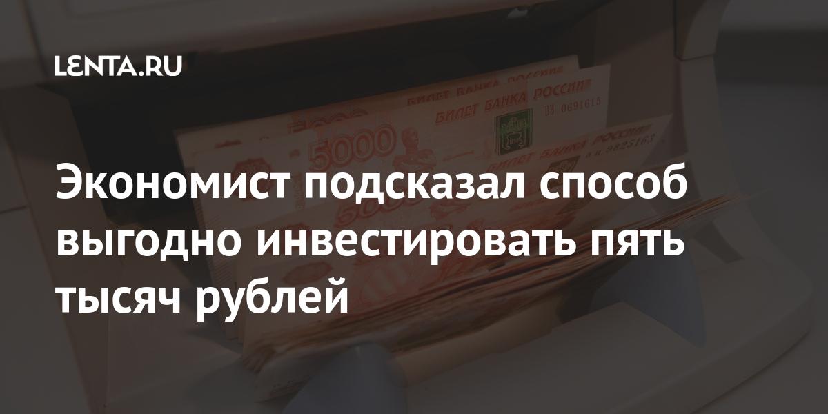 Экономист подсказал способ выгодно инвестировать пять тысяч рублей Экономика
