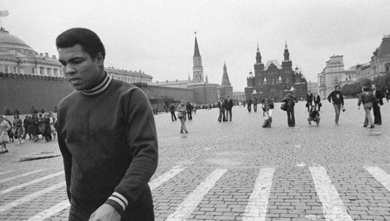 Мохаммед Али в СССР