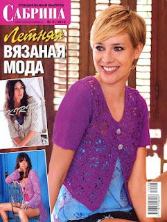 Сабрина. Летняя вязаная мода №5 2012