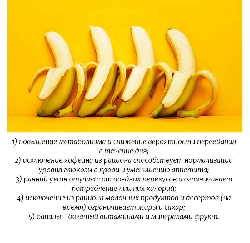 Сколько Дней Можно Сидеть На Банановой Диете. Банановая диета для похудения: подробное меню на 3, 4 и 7 дней с рецептами
