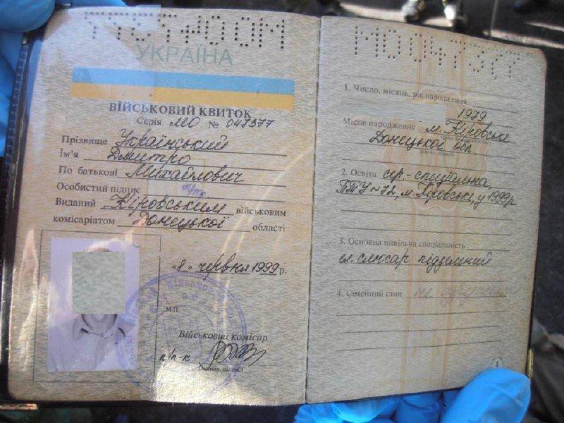 Украинцы убили Украинского