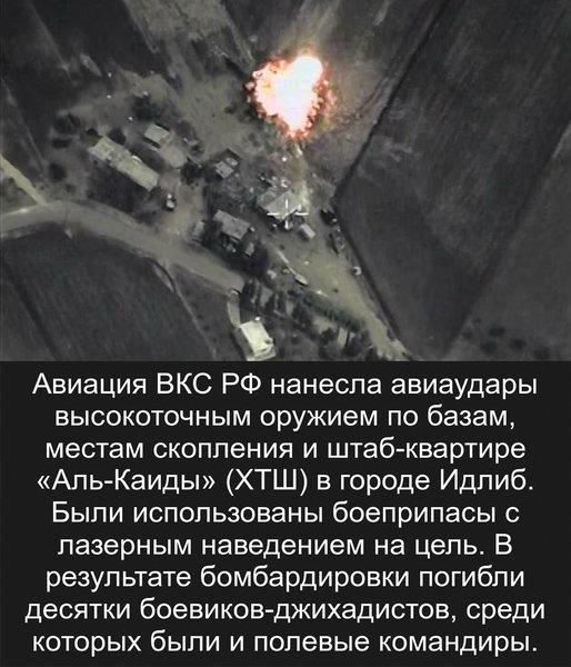 Российская авиация стерла в пыль штаб боевиков в Сирии