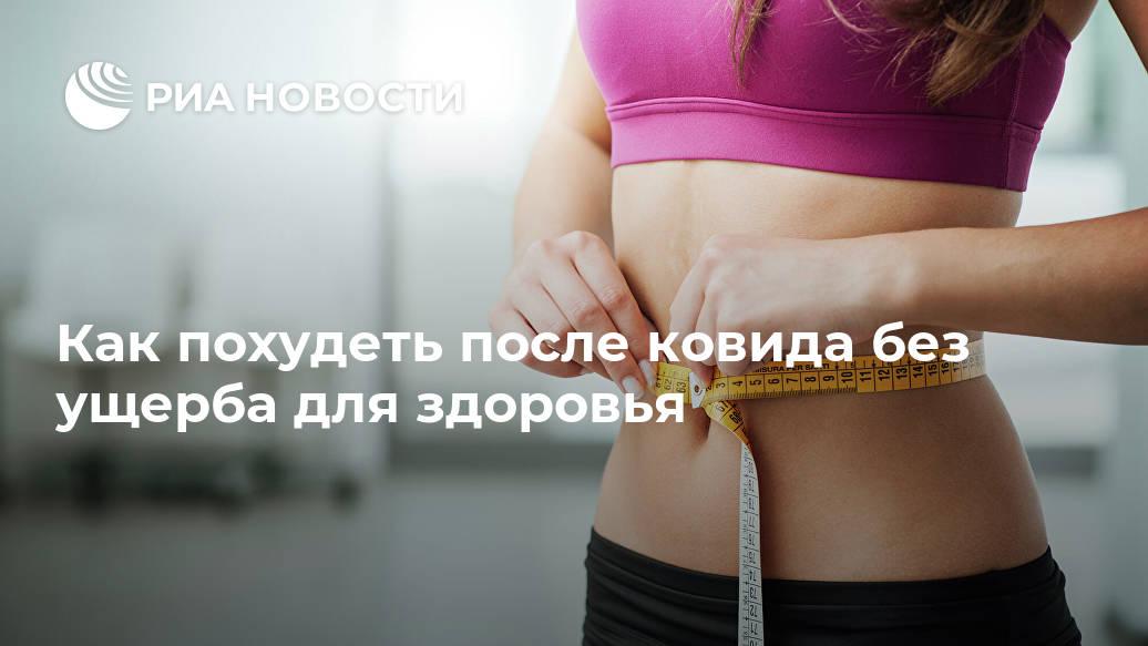 Как похудеть после ковида без ущерба для здоровья Лента новостей